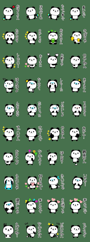 「しろくてまるい関西弁パンダちゃん9」のLINEスタンプ一覧