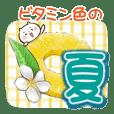 ほんわかさん【ビタミン色の夏・丁寧語】19