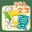 【ビタミン色の夏・デカ文字・普段使い】19
