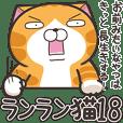 ランラン猫 18 (日本語)