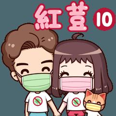 紅荳10-防疫新生活運動