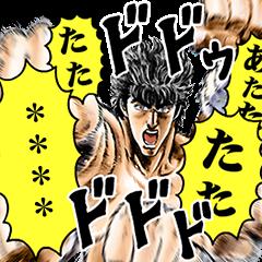 Hokuto no Ken Custom Stickers