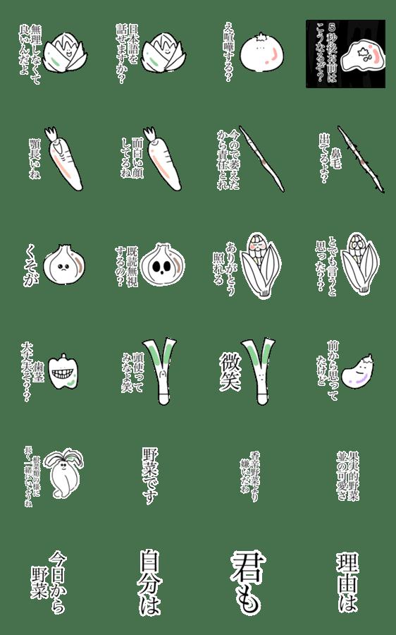 「これらは野菜です❷」のLINEスタンプ一覧