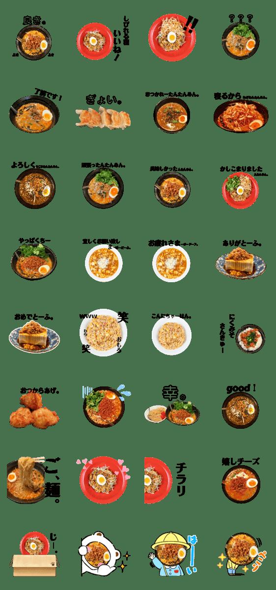 「担々麺ふくろうの可愛いスタンプ」のLINEスタンプ一覧