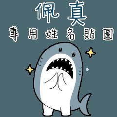 佩真,這是你的伊逆鯊白一世鯊魚貼圖