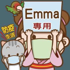 櫻花可可亞防疫生活 Emma專用