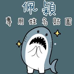 佩穎,這是你的伊逆鯊白一世鯊魚貼圖