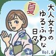 大人女子のゆるふわな日々Vol.6 【夏】