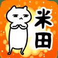 米田専用スタンプ(白ネコ)