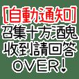 Miss A:自動通知2