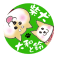 柴犬の大和と鈴の使える日常スタンプ