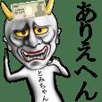とみちゃん専用の面白い般若の名前スタンプ
