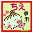 Convenient sticker of [Chie]!