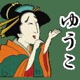 Ukiyoe Sticker (Yuuko)