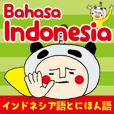 簡単なインドネシア語(日本語字幕)