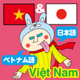 Easy! It is! Vietnamese2 (Japanese)