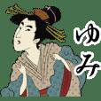 【ゆみ】浮世絵すたんぷ