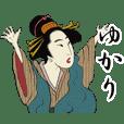 Ukiyoe Sticker (Yukari)
