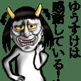 Yuusuke Name Hannya Sticker