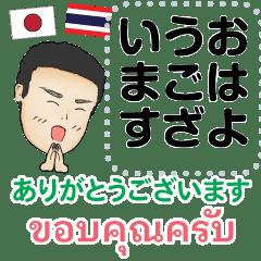 自由に初代マコト タイ語·日本語 2021