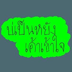 Isan language stir – LINE stickers | LINE STORE