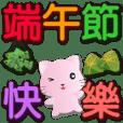 可愛粉粉貓 繽紛大字 超實用日常生活用語