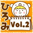 Name Sticker [Hiromi] Vol.2