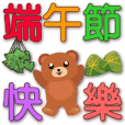 Cute bear-colorful big font-practical