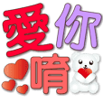 Cute white bear-colorful font-practical
