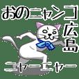 広島弁の「おのニャンコ」ニャーニャー
