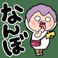しろめちゃんの3文字関西弁