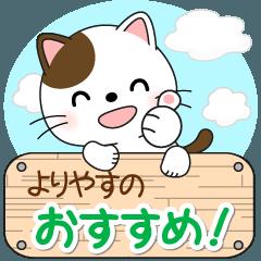 Mr. Nyanko for YORIYASU only [ver.2]