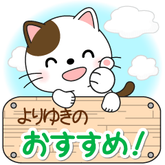 Mr. Nyanko for YORIYUKI only [ver.2]