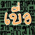 Font Animation 6