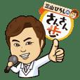 三山ひろしのさんさん歩