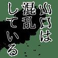山口さん名前ナレーション