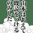 Yamamoto narration Sticker!