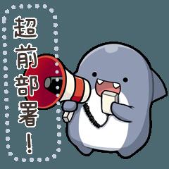 胖鯊魚鯊西米-防疫篇【訊息貼...
