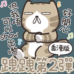 臭跩貓中意串人 2 (香港版)