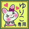 Very convenient! Sticker of [Yuriko]!