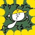 てる(テル)のスタンプ!うえ〜い