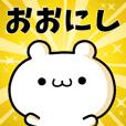 To Oonishi.