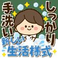 かわいい旦那の1日【新しい生活様式編】