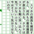 『タクヤ物語』