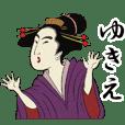 【ゆきえ】浮世絵すたんぷ
