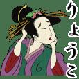 Ukiyoe Sticker (Ryouko)