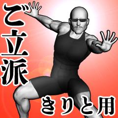 Kirito Omosiro name Real Muscle