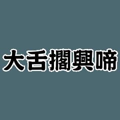 不是人人都看得懂的台灣諺語7