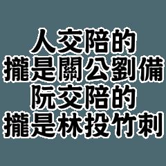 不是人人都看得懂的台灣諺語6