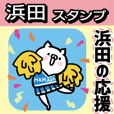 浜田スタンプ(ネコ)